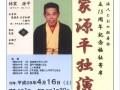 お知らせ 創立15周年記念事業  平成28年4月16日(土)