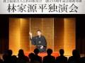法人創立15周年記念事業福祉寄席【林家源平師匠】4月16日(土)