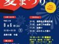 長寿の郷 夏祭りを開催します