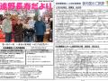 「遠野長寿だより」最新号(87号)を掲載しました。