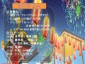 長寿の郷  夏祭りを開催します(7月29日)