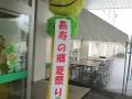長寿の郷 夏祭り 開催 7月29日