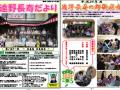 「遠野長寿だより」最新号(90号)を掲載しました。