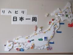 リハビリで日本一周にチャレンジ デイサービス
