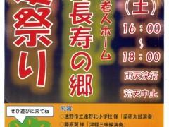 遠野長寿の郷夏祭り(8月4日)開催のお知らせ