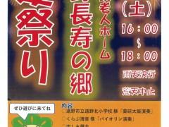 2019  遠野長寿の郷 夏祭り が開催されます。 (ご案内)